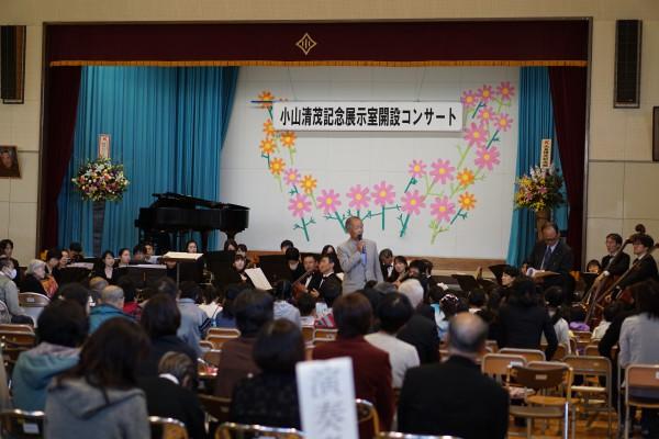 小山清茂記念展示室開設コンサート
