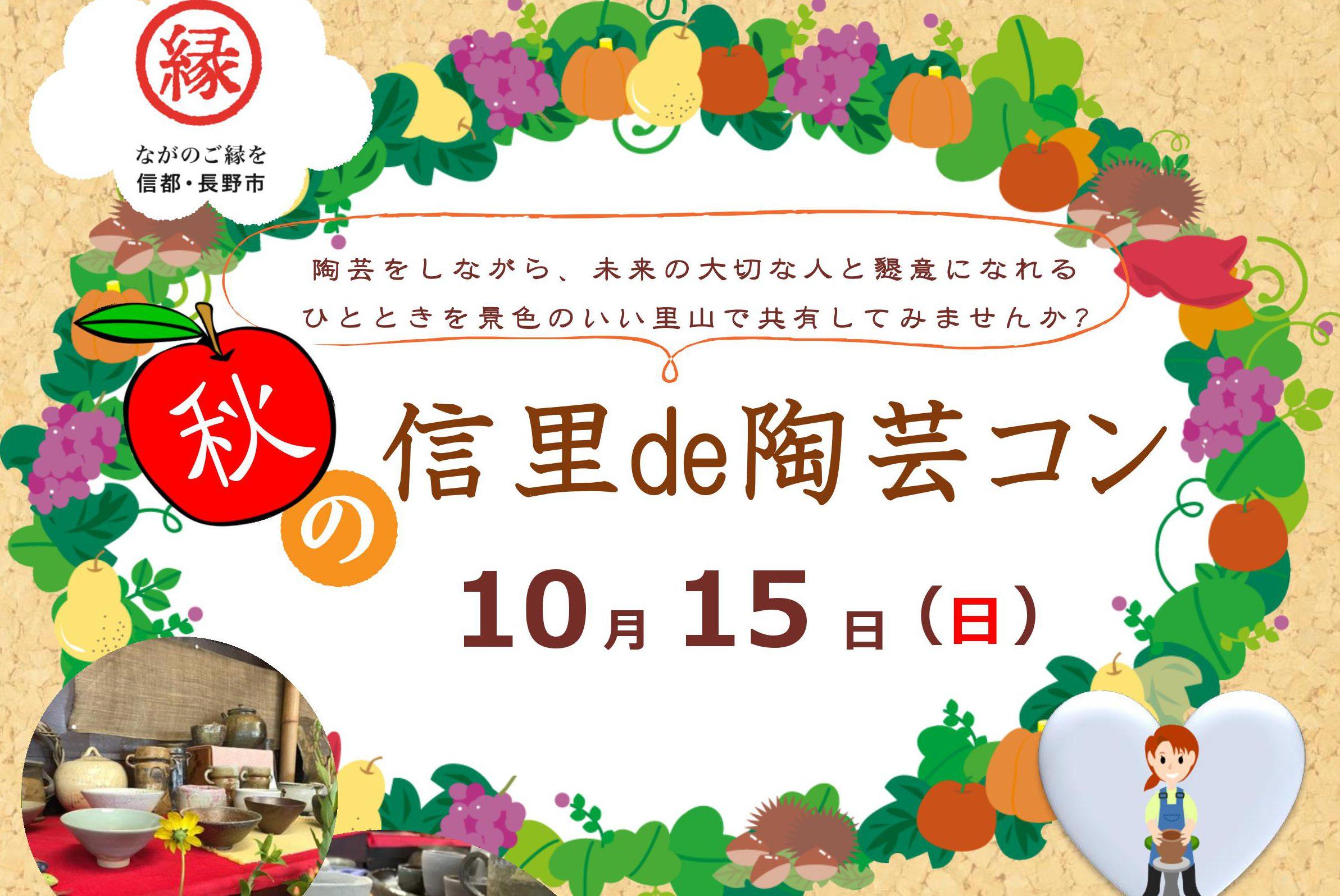 婚活イベント『秋の信里 de 陶芸コン』(終了しました)