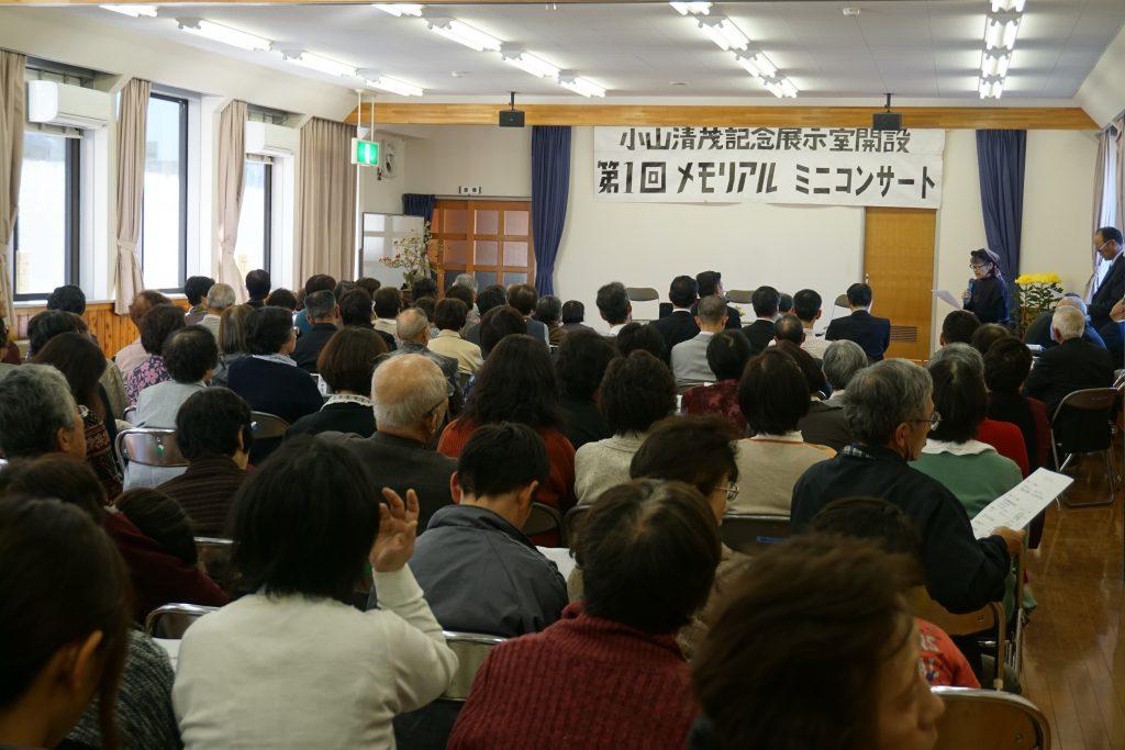 11・5 小山清茂記念展示室コンサート(終了しました)