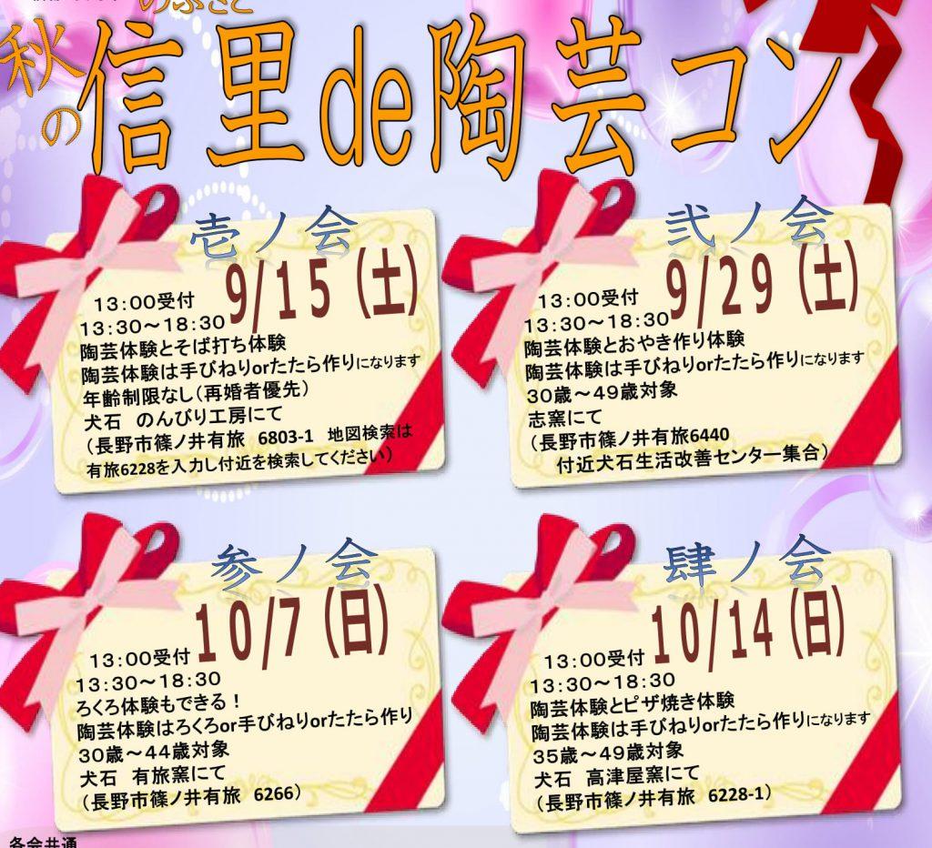 (婚活)『秋の信里 de 陶芸コン』2018 参加者募集!